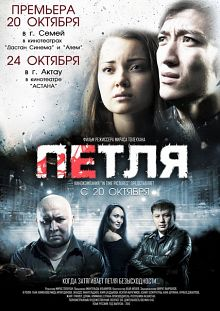 Петля (2013)