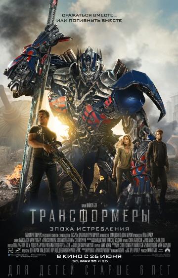 Трансформеры 4: Эпоха истребления (2014)